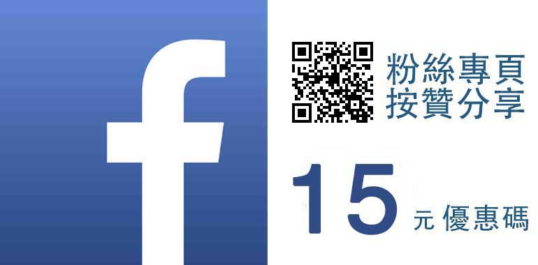 FB按贊+分享即送HK$15元優惠碼